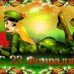 23- Феврал — Рузи артиши миллӣ
