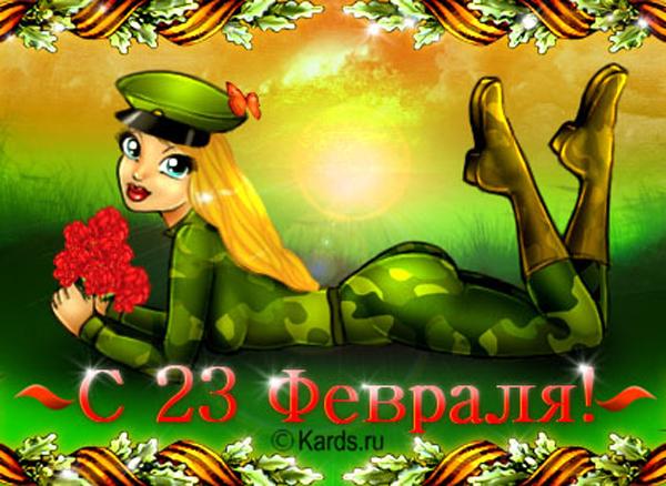 23-юми феврал рузи артиши милли