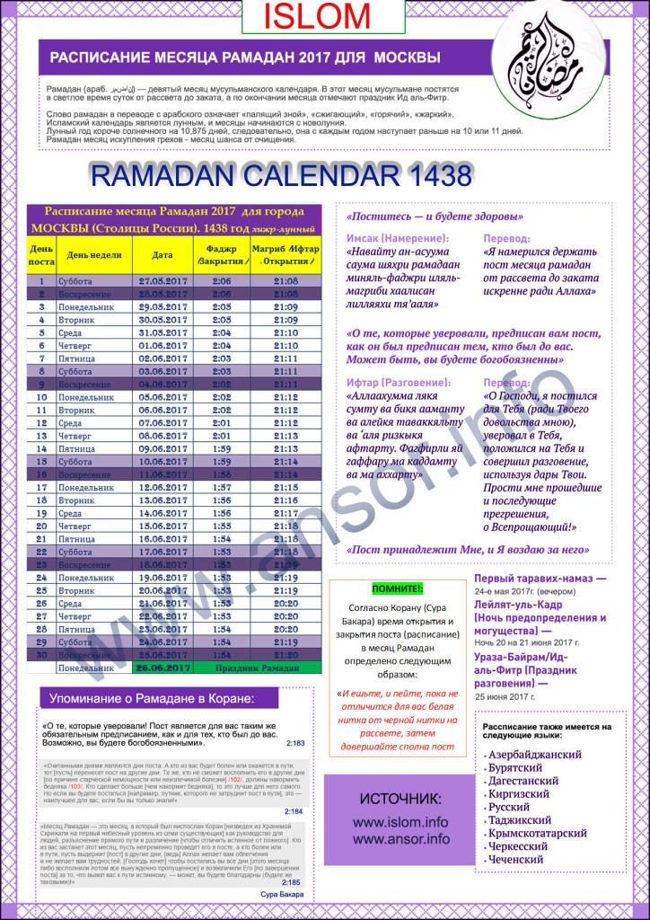 raspisanie_ramadan_2017-mos